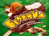 Tìm đại lý kem lạnh Nga nhập khẩu, kem, kem lanh, kem nhap khau,